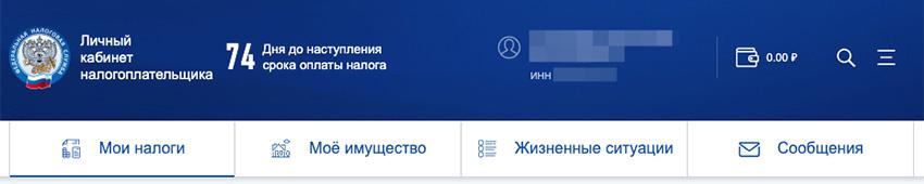 личный кабинет налогоплательщика для физических лиц nalog.ru