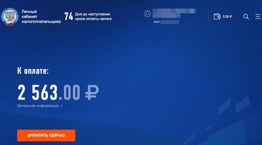 модернизированный личный кабинет - вход nalog.ru