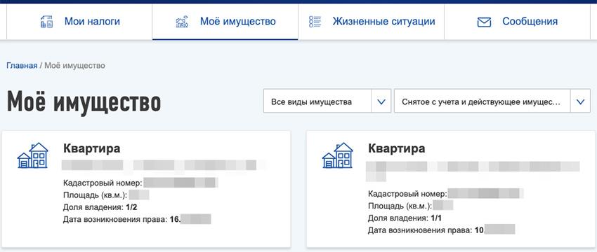 www nalog ru личный кабинет налогоплательщика - объекты облажения