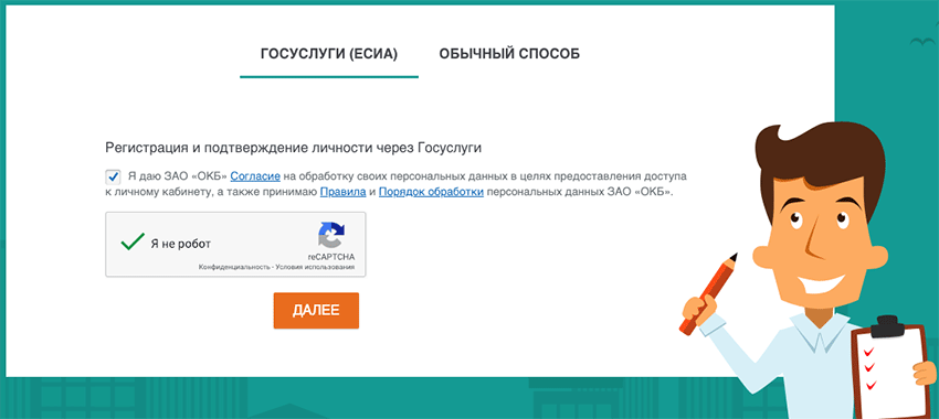 регистрация в ОКБ через Госуслуги