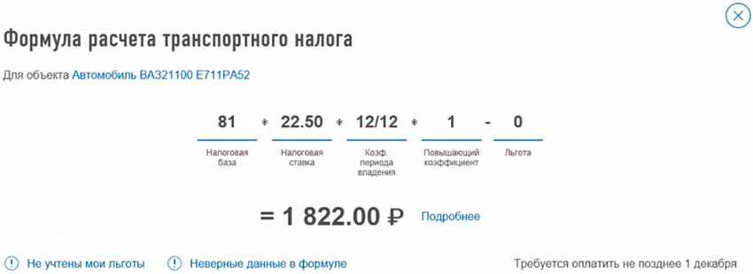 расчет налога в личном кабинете ФНС
