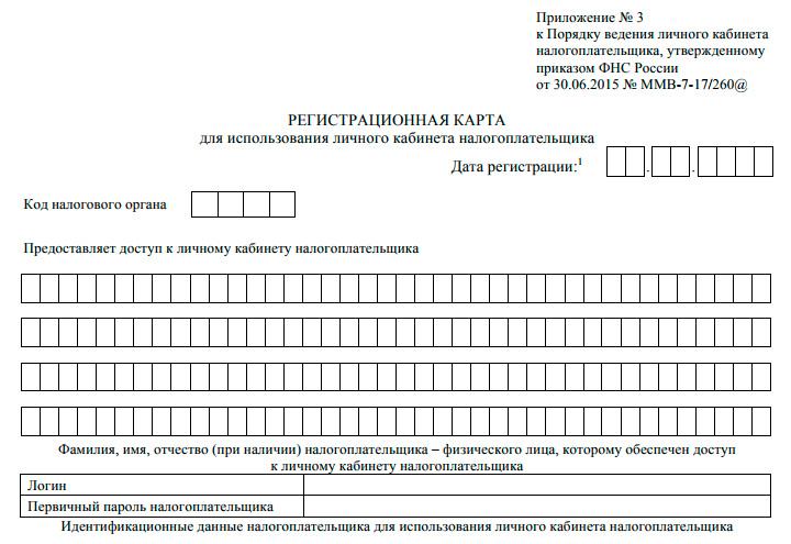 Регистрационная картадля использования личного кабинета налогоплательщика