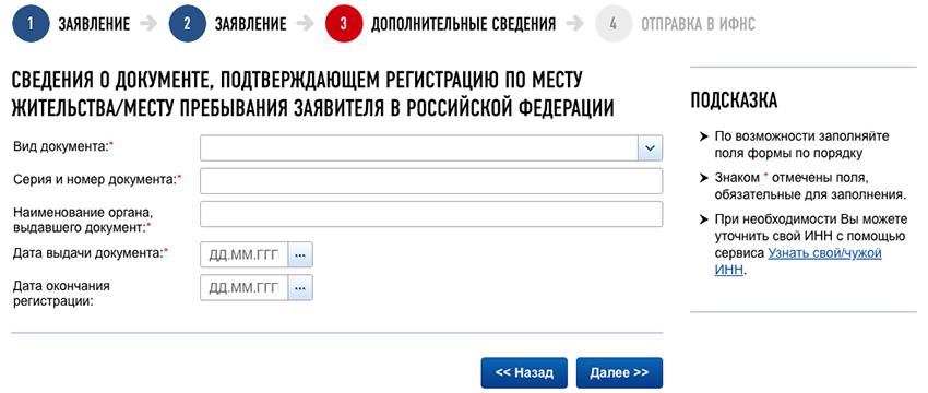 сведения о документе, подтверждающем регистрацию